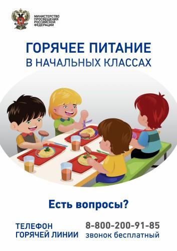 Описание: C:\Users\School93-5\Desktop\Питание на сайт\s91238206.jpg