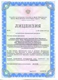 Лицензия на осуществление образовательной деятельности 2014 год