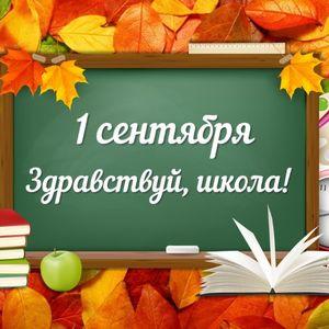"""Приказ """"О проведении занятий 1 сентября - День знаний"""""""