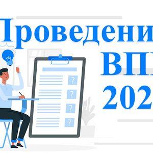 О правомерности проведения Всероссийских проверочных работ