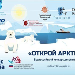 Итоги всероссийского конкурса детского рисунков «Открой Арктику!»