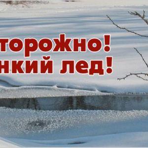 Памятка населению «Осторожно, тонкий лёд!»