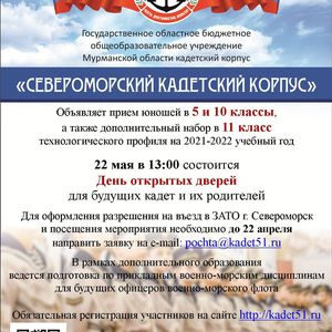 "ГОБОУ МО КК ""Североморский кадетский корпус"" приглашает"
