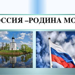 Онлайн-викторина «Россия-Родина моя»