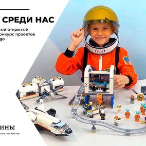 Еще одна маленькая победа! Итоги межмуниципального открытого дистанционного конкурса проектов в направлении Lego «Космос среди нас»