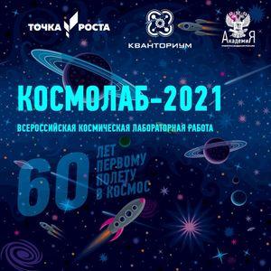 КОСМОЛАБ - 2021