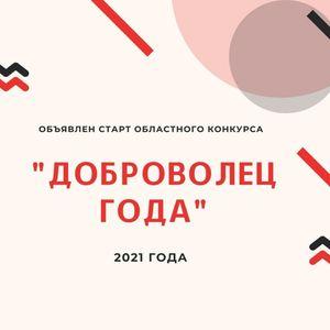 Конкурс «Доброволец года» Мурманской области