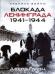 Описание: Книги про блокаду Ленинграда