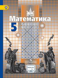 Математика 5 класс С.М. Никольский, М.К. Потапов, Н.Н. Решетников, А.В. Шевкин