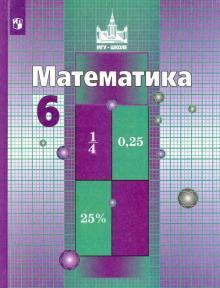 Никольский, Решетников, Потапов - Математика. 6 класс. Учебник обложка книги