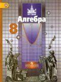Алгебра 8 класс Никольский, Потапов, Решетников