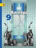 Алгебра 9 класс Никольский С.М., Потапов М.К.