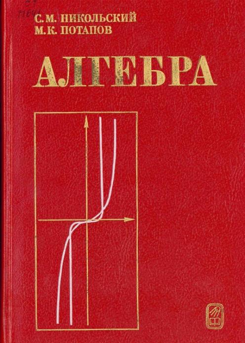 30 апреля исполняется 115 лет со дня рождения советского и российского математика, академика Российской академии наук Сергея Михайловича Никольского