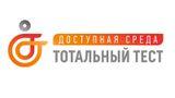 В России пройдёт тотальный тест «Доступная среда»