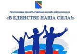 Онлайн-фотоконкурс «В единстве наша сила!»