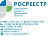 Три вопроса о государственной кадастровой оценке на территории Ивановской области