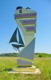 В Заволжском районе идёт подготовка к новому учебному году