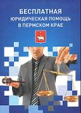 www.pravovsem59.ru