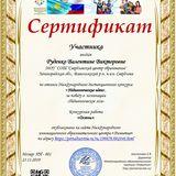 Образец Сертификата участника