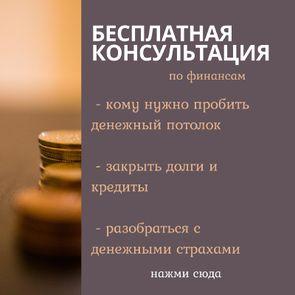 Анкета для записи на бесплатную консультацию к Ольге Ахидовой