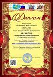 Диплом  конкурса По страницам творчества