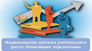Национальная система учительского роста: ближайшие перспективы