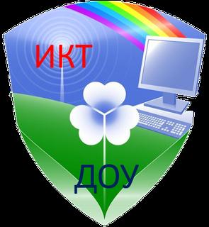 Внесение изменений в методику использования ИКТ в современном дошкольном образовании в условиях ФГОС