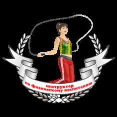 Внесение изменений в методику преподавания инструктора физического воспитания в дошкольном образовательном учреждении в условиях реализации ФГОС