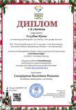 """Диплом конкурса """"Новогодние истории"""""""
