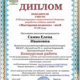 """Образец Диплома 1 Место """"Мастерская педагога"""""""