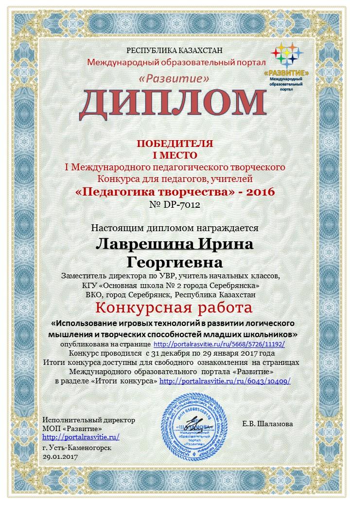 Дистанционные педагогические конкурсы 2017