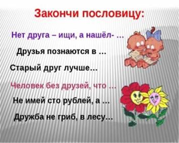 https://cdo-gloria.edu.yar.ru/distantsionnie_materiali/4_zakonchi_w300_h225.jpg