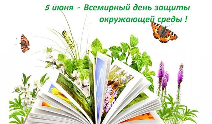 http://z-school.com.ru/wp-content/uploads/2019/06/5-iunya-1024x600.jpg