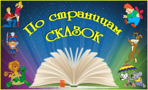 https://cdo-gloria.edu.yar.ru/viktorina/po_stranitsam_skazok_w500_h306.jpg