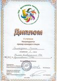 Диплом II степени Самоходкину Роману, призеру конкурса чтецов (VIII Фестиваль читателей)