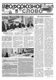 Вышел в свет девятый восьмиполосный номер профсоюзной газеты «Профсоюзное слово»
