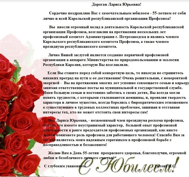 Поздравление профсоюзную организацию с юбилеем5