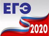 """""""Готовимся к ЕГЭ-2020"""""""
