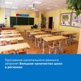В российских школах проведут ремонт