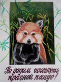 """Кинах Варвара (конкурс плаката """"Мир заповедной природы"""")"""