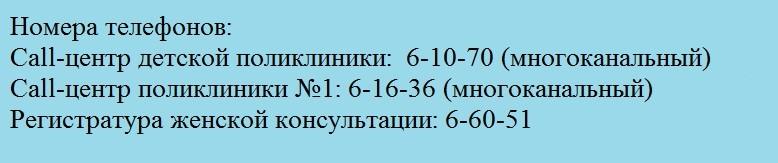 Номер телефона регистратуры наркологии выведение из запоя москва moskva narcology clinic