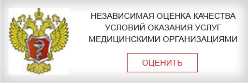 "<iframe src=""https://nok.rosminzdrav.ru/MO/GetBanner/5396/1"" border=""0"" scrolling=""no"" allowtransparency=""true"" width=""300"" height=""110"" style=""border: 0;""></iframe>"