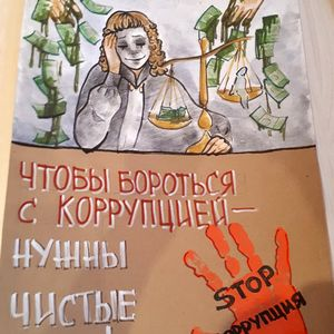«Молодежь против коррупции»