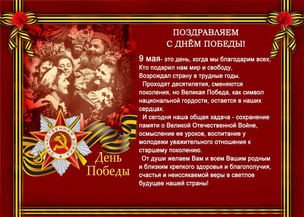 Текст поздравления на 9 мая на митинге