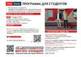 РЖД Бонус Программа для студентов