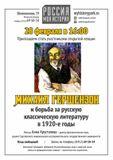 Исторический парк «Россия — Моя история» приглашает всех желающих