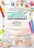 """Виртуальная арт-акция """"Наши Учителя, любимая наша школа!"""" (Москва, 2020)"""