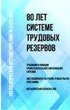 Публикация в электронном журнале   «Педагогический вестник Карелии»