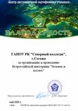 Всероссийская викторина «Человек и космос»