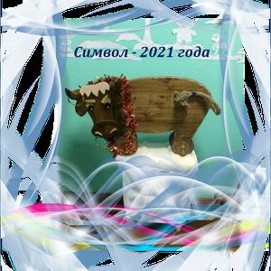 «БЫК» - символ 2021 года
